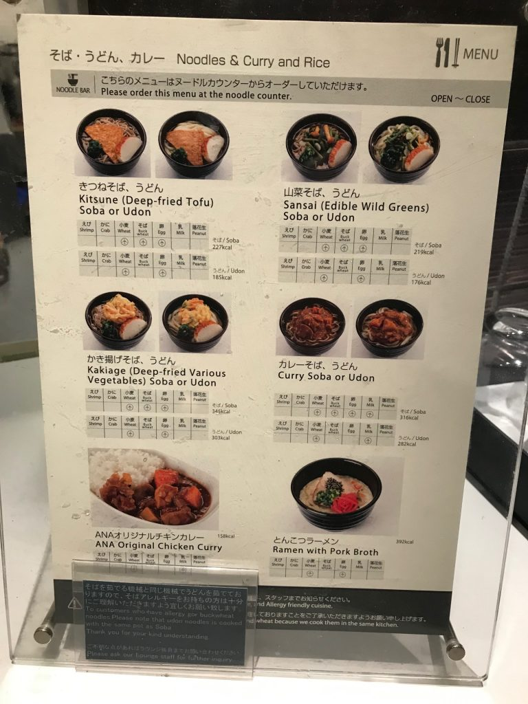 https://pointswise.ca/ana-business-class-lounge-noodle-bar-menu-review-tokyo/